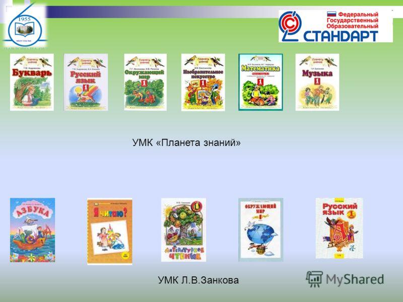 УМК Л.В.Занкова УМК «Планета знаний»