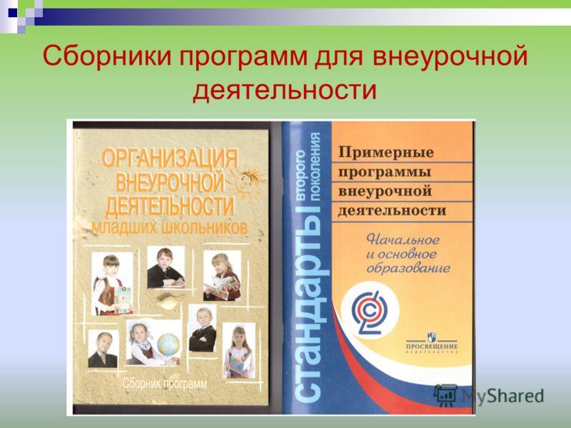 Сборники программ для внеурочной деятельности