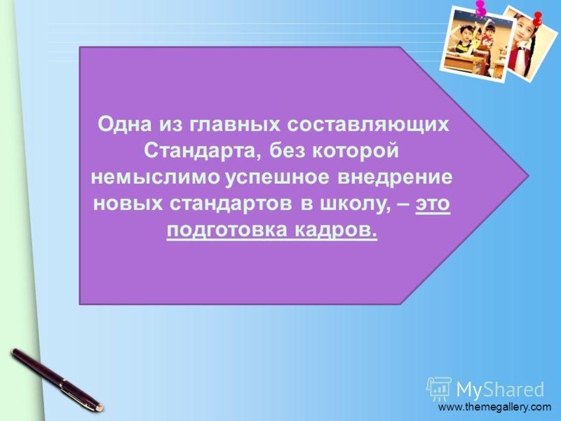 www.themegallery.com Одна из главных составляющих Стандарта, без которой немыслимо успешное внедрение новых стандартов в школу, – это подготовка кадров.