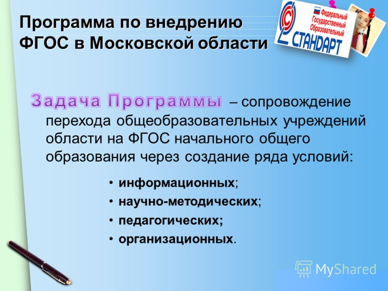 www.themegallery.com Программа по внедрению ФГОС в Московской области