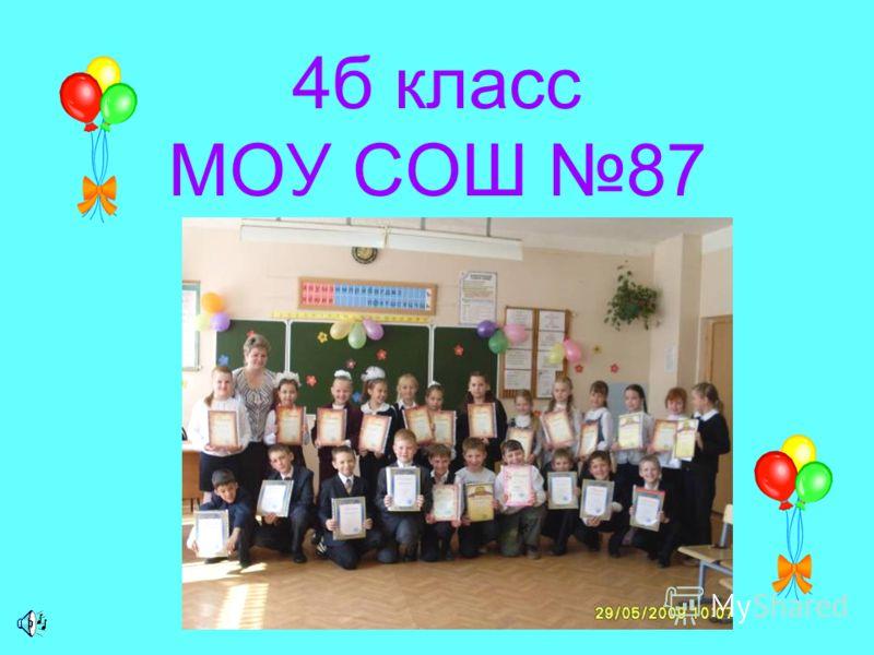 4б класс МОУ СОШ 87