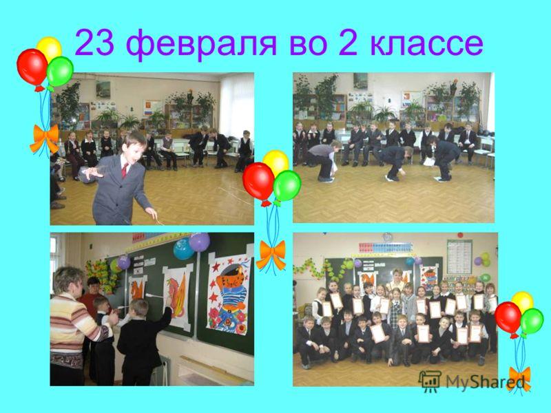 23 февраля во 2 классе