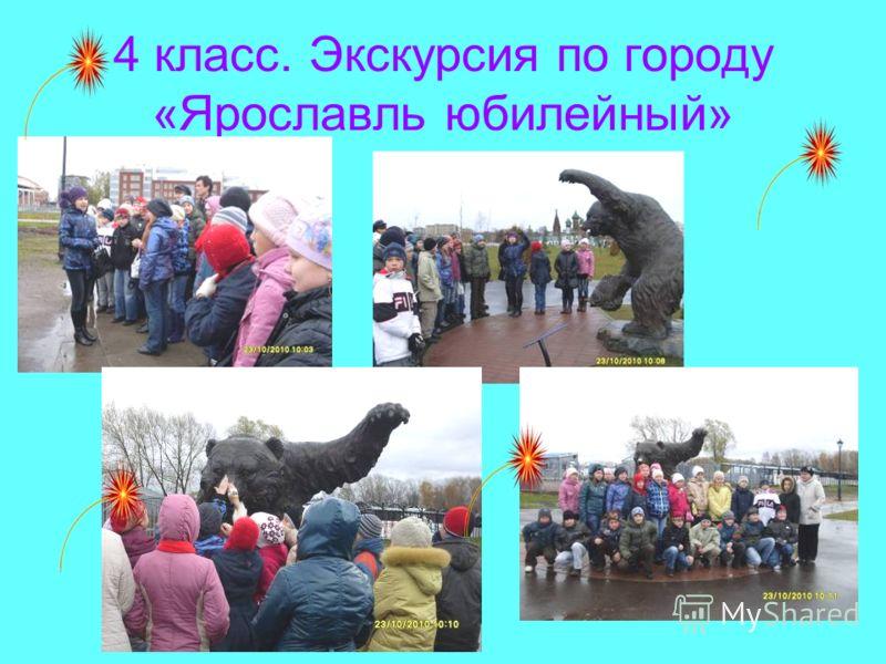 4 класс. Экскурсия по городу «Ярославль юбилейный»