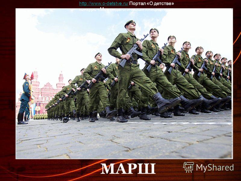 МАРШ http://www.o-detstve.ru/http://www.o-detstve.ru/ Портал «О детстве» конкурс «Моя педагогическая инициатива»