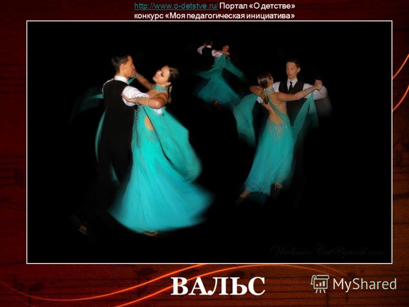 ВАЛЬС http://www.o-detstve.ru/http://www.o-detstve.ru/ Портал «О детстве» конкурс «Моя педагогическая инициатива»