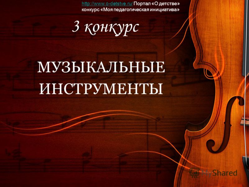 3 конкурс МУЗЫКАЛЬНЫЕ ИНСТРУМЕНТЫ http://www.o-detstve.ru/http://www.o-detstve.ru/ Портал «О детстве» конкурс «Моя педагогическая инициатива»