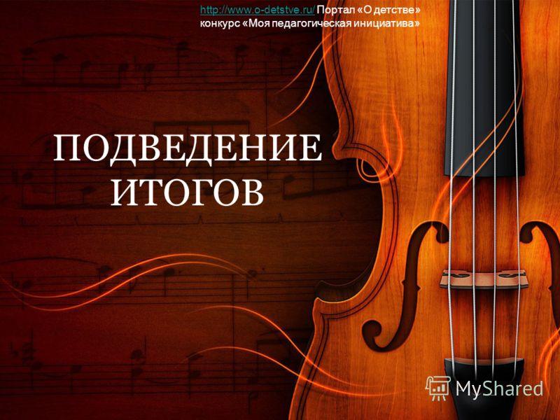 ПОДВЕДЕНИЕ ИТОГОВ http://www.o-detstve.ru/http://www.o-detstve.ru/ Портал «О детстве» конкурс «Моя педагогическая инициатива»