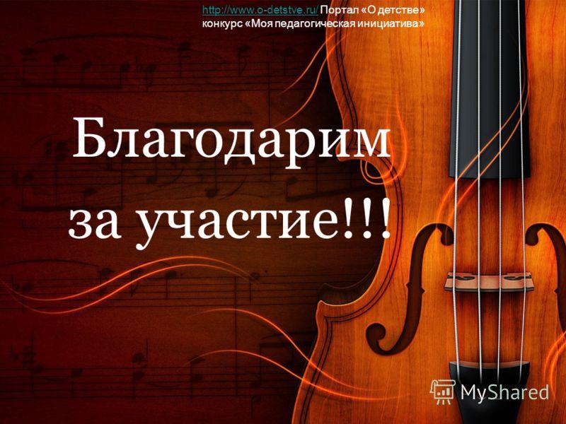 Благодарим за участие!!! http://www.o-detstve.ru/http://www.o-detstve.ru/ Портал «О детстве» конкурс «Моя педагогическая инициатива»