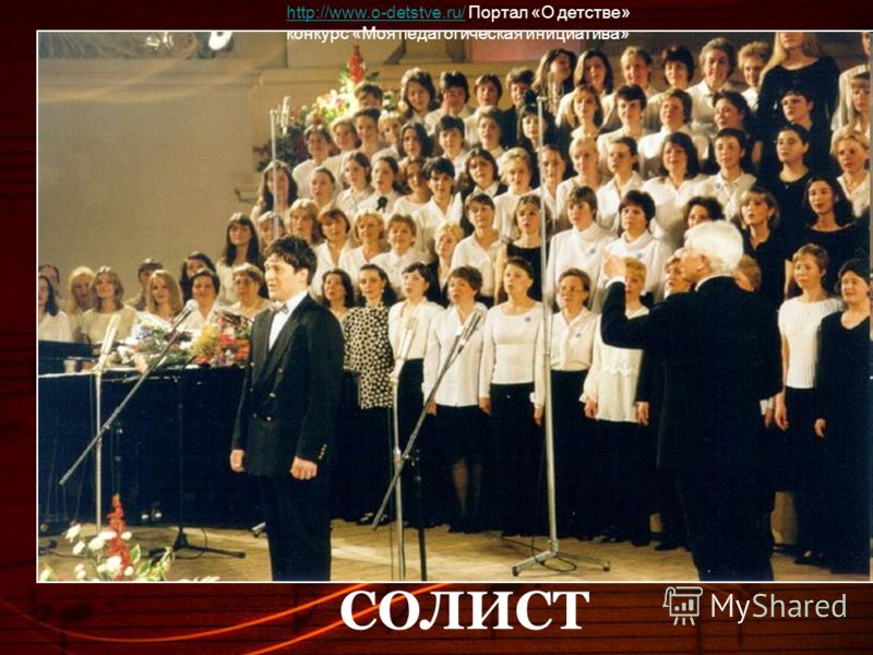 СОЛИСТ http://www.o-detstve.ru/http://www.o-detstve.ru/ Портал «О детстве» конкурс «Моя педагогическая инициатива»