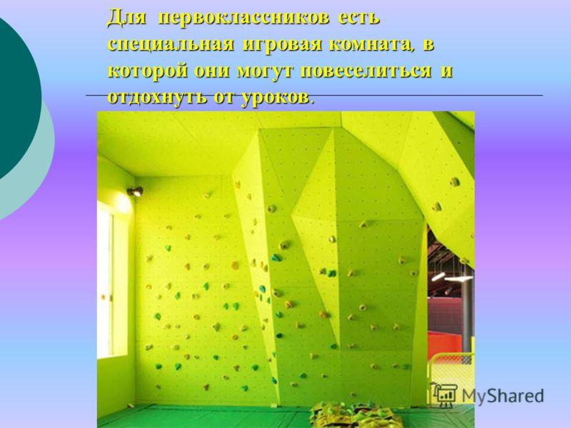 Для первоклассников есть специальная игровая комната, в которой они могут повеселиться и отдохнуть от уроков.