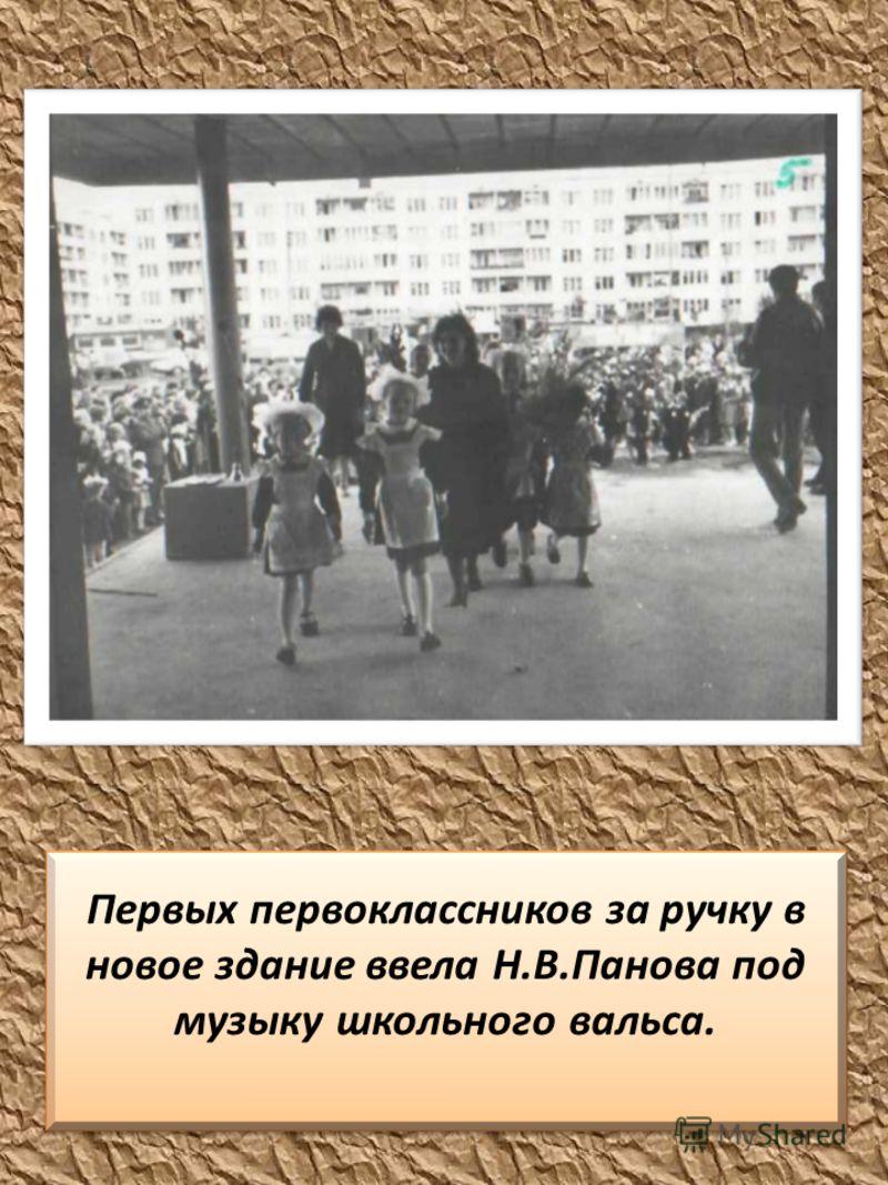 Первых первоклассников за ручку в новое здание ввела Н.В.Панова под музыку школьного вальса.