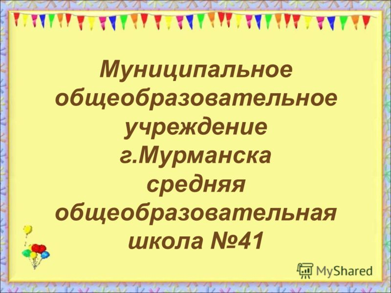 Муниципальное общеобразовательное учреждение г.Мурманска средняя общеобразовательная школа 41