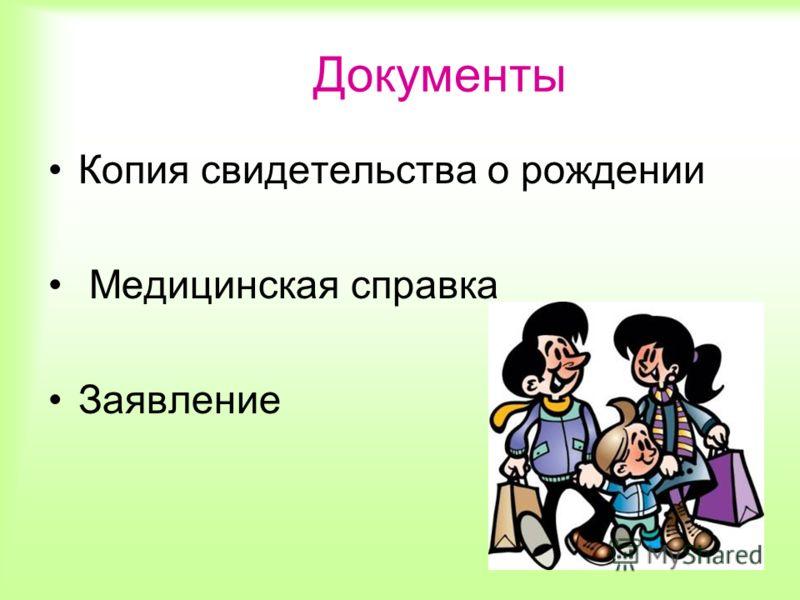 Документы Копия свидетельства о рождении Медицинская справка Заявление
