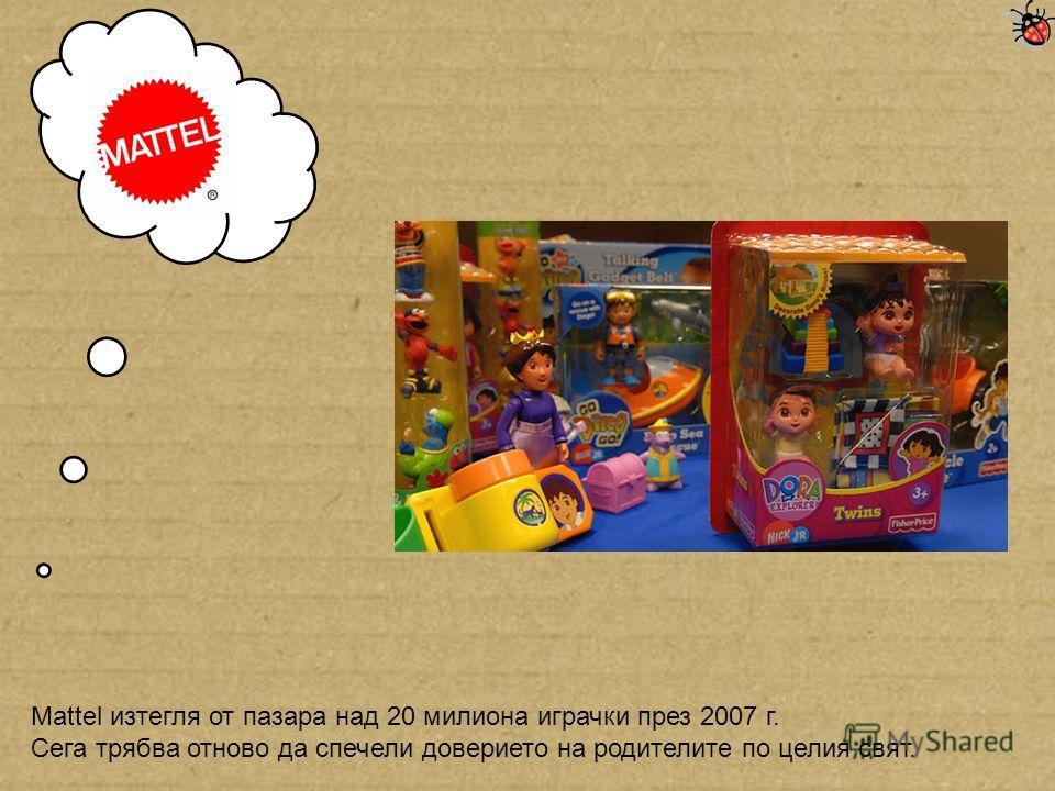Mattel изтегля от пазара над 20 милиона играчки през 2007 г. Сега трябва отново да спечели доверието на родителите по целия свят.
