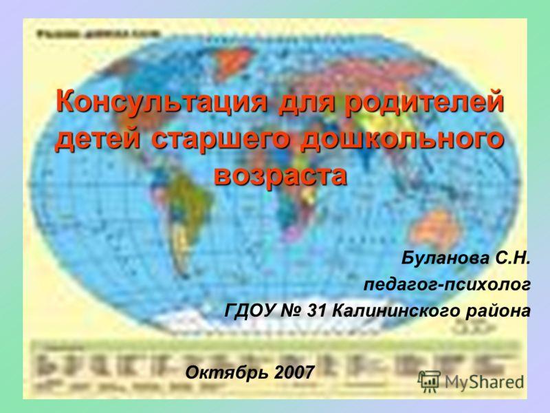 Консультация для родителей детей старшего дошкольного возраста Буланова С.Н. педагог-психолог ГДОУ 31 Калининского района Октябрь 2007