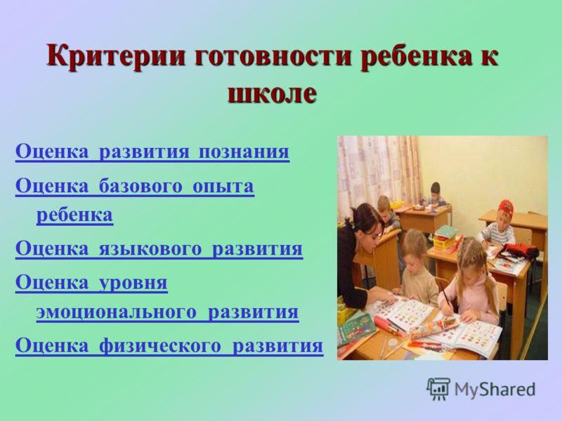 Критерии готовности ребенка к школе Оценка развития познания Оценка базового опыта ребенка Оценка языкового развития Оценка уровня эмоционального развития Оценка физического развития