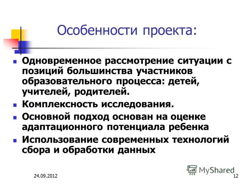 24.09.201211 Особенности представления материала: Были исключены «отягощающие» дискуссию факторы. Подробно представлена операциональная составляющая проекта.