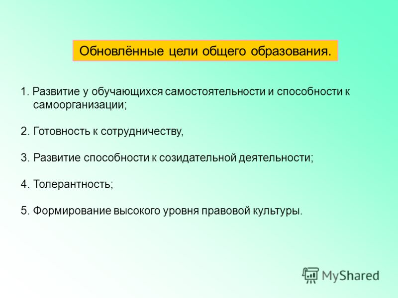 1. Развитие у обучающихся самостоятельности и способности к самоорганизации; 2. Готовность к сотрудничеству, 3. Развитие способности к созидательной деятельности; 4. Толерантность; 5. Формирование высокого уровня правовой культуры. Обновлённые цели о