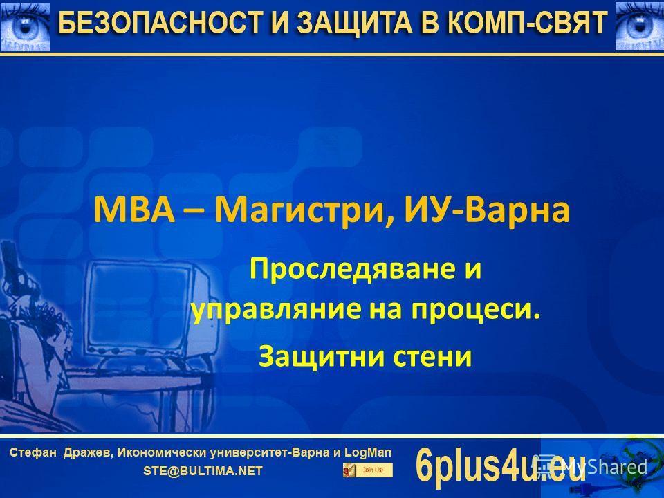 MBA – Магистри, ИУ-Варна Проследяване и управляние на процеси. Защитни стени
