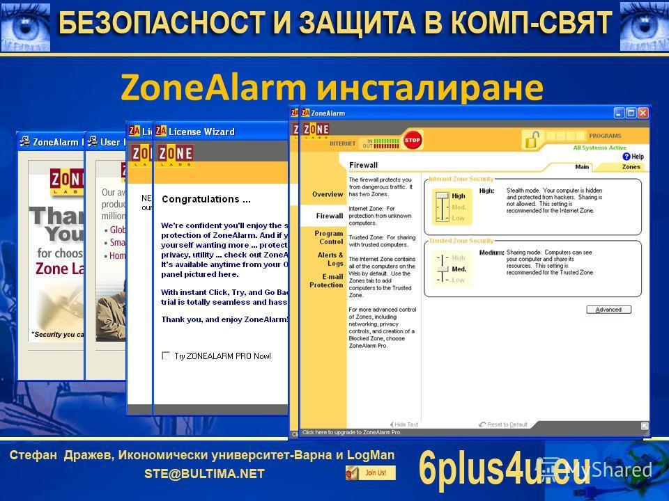 ZoneAlarm инсталиране