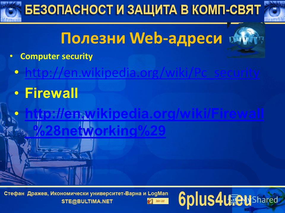 Пoлезни Web-адреси Computer security http://en.wikipedia.org/wiki/Pc_security Firewall http://en.wikipedia.org/wiki/Firewall _%28networking%29http://en.wikipedia.org/wiki/Firewall _%28networking%29