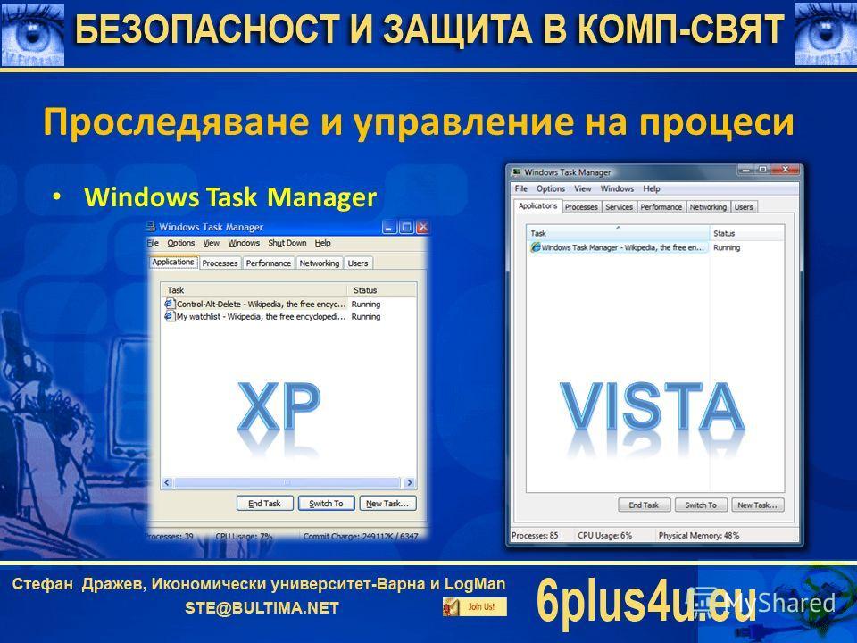 Проследяване и управление на процеси Windows Task Manager
