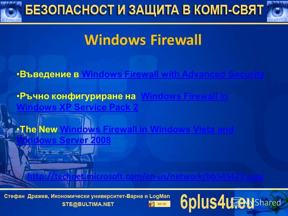 Windows Firewall http://technet.microsoft.com/en-us/network/bb545423.aspx Въведение в Windows Firewall with Advanced Security Windows Firewall with Advanced Security Ръчно конфигуриране на Windows Firewall in Windows XP Service Pack 2Windows Firewall