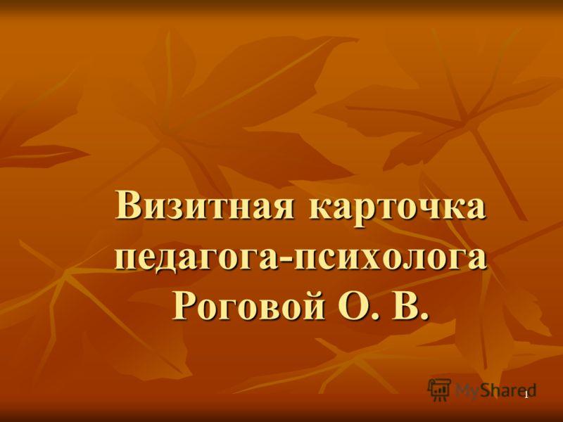 1 Визитная карточка педагога-психолога Роговой О. В.