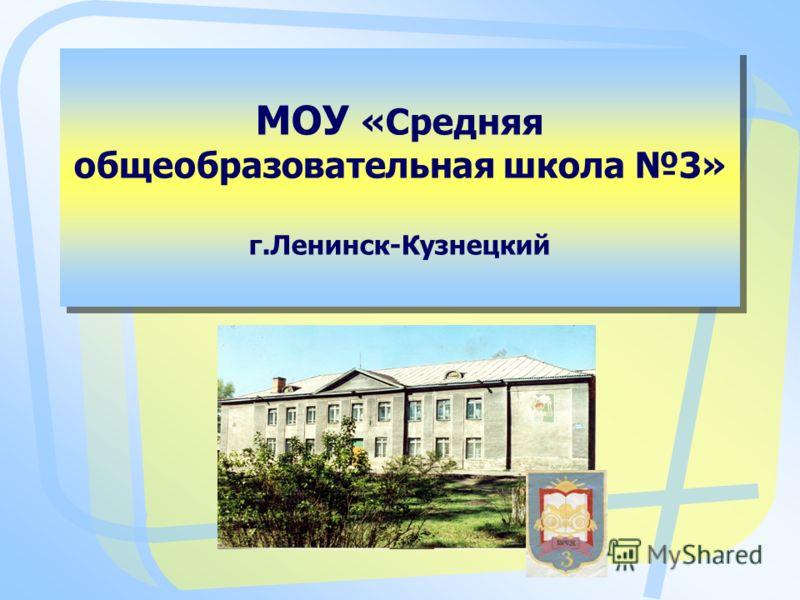 МОУ «Средняя общеобразовательная школа 3» г.Ленинск-Кузнецкий