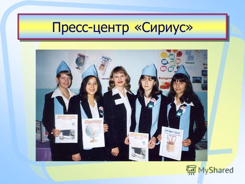 Пресс-центр «Сириус» Пресс-центр «Сириус»