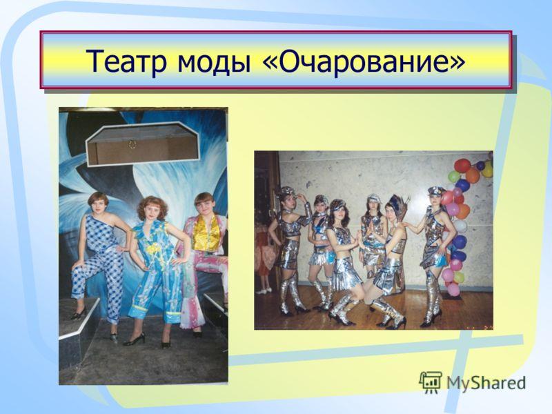 Театр моды «Очарование» Театр моды «Очарование»