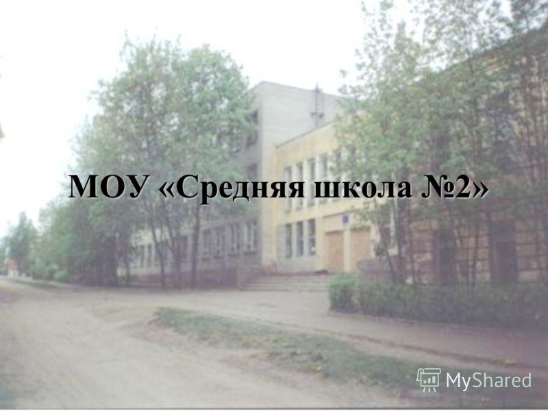 МОУ «Средняя школа 2»
