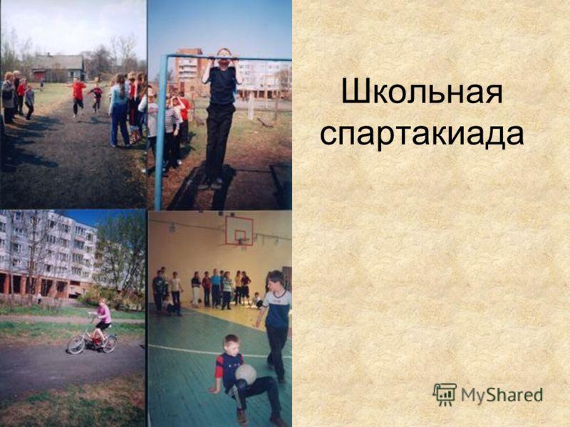 Школьная спартакиада