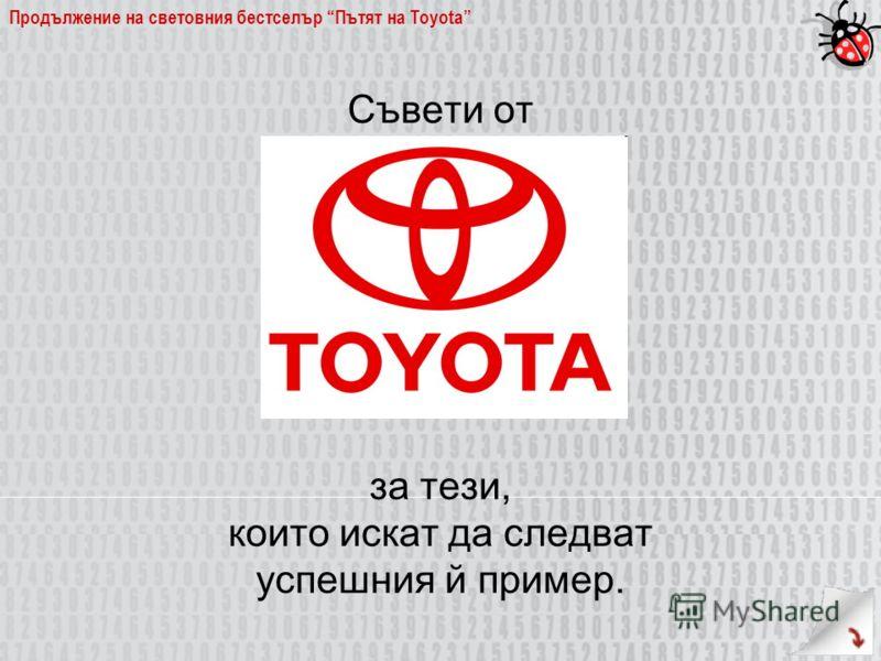 Продължение на световния бестселър Пътят на Toyota Съвети от за тези, които искат да следват успешния й пример.