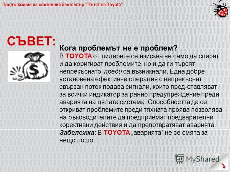 Продължение на световния бестселър Пътят на Toyota Кога проблемът не е проблем? В TOYOTA от лидерите се изисква не само да спират и да коригират проблемите, но и да ги търсят непрекъснато, преди са възникнали. Една добре установена ефективна операция