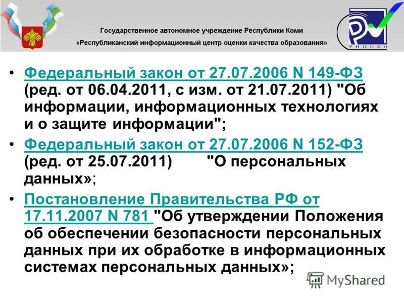 Федеральный закон от 27.07.2006 N 149-ФЗ (ред. от 06.04.2011, с изм. от 21.07.2011)