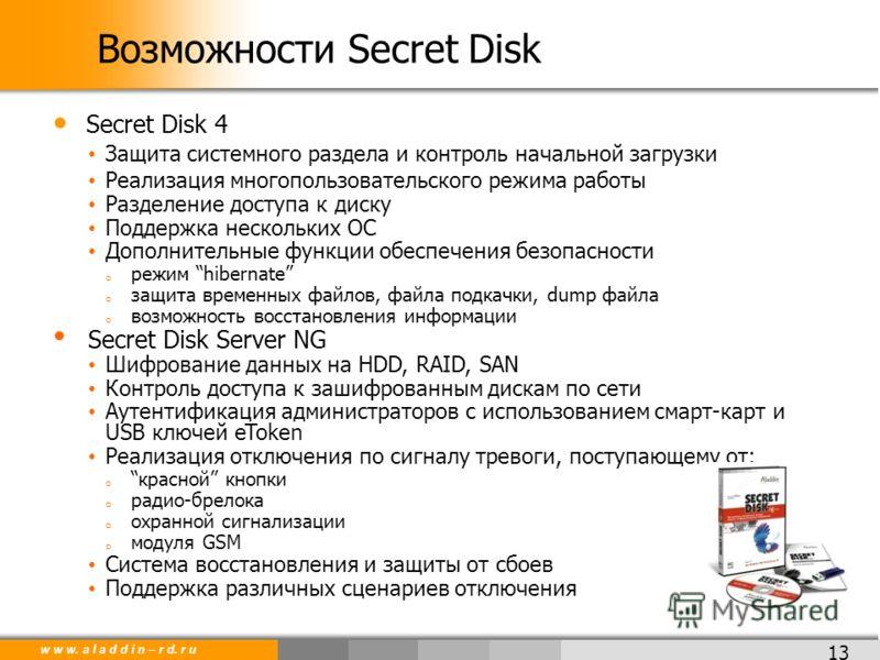 w w w. a l a d d i n – r d. r u Secret Disk 4 Защита системного раздела и контроль начальной загрузки Реализация многопользовательского режима работы Разделение доступа к диску Поддержка нескольких ОС Дополнительные функции обеспечения безопасности o
