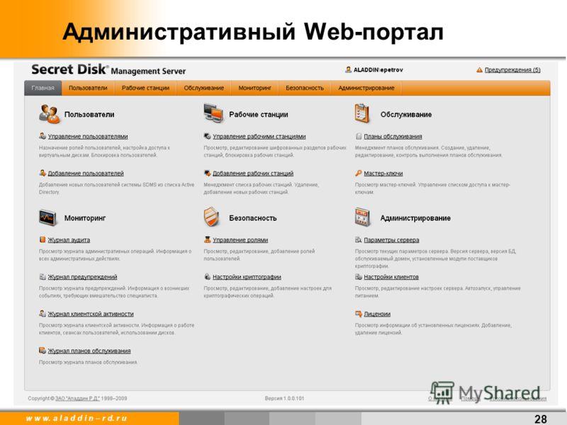 w w w. a l a d d i n – r d. r u Административный Web-портал 28