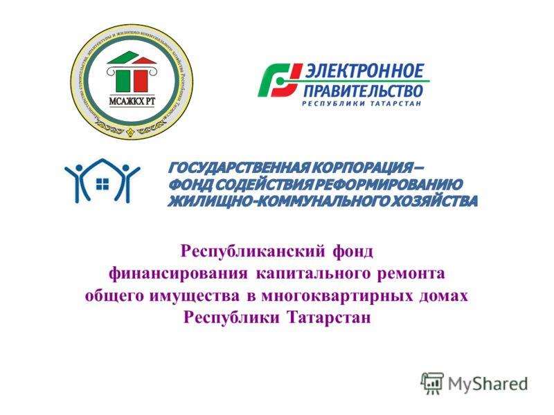 Республиканский фонд финансирования капитального ремонта общего имущества в многоквартирных домах Республики Татарстан
