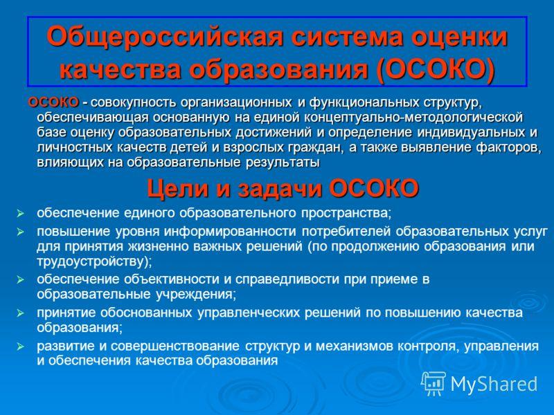 Общероссийская система оценки качества образования (ОСОКО) ОСОКО - совокупность организационных и функциональных структур, обеспечивающая основанную на единой концептуально-методологической базе оценку образовательных достижений и определение индивид