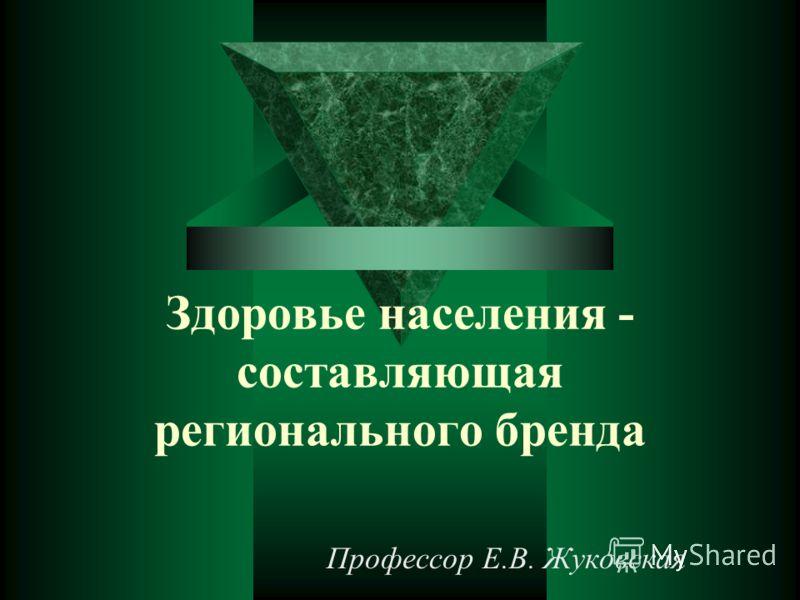 Здоровье населения - составляющая регионального бренда Профессор Е.В. Жуковская