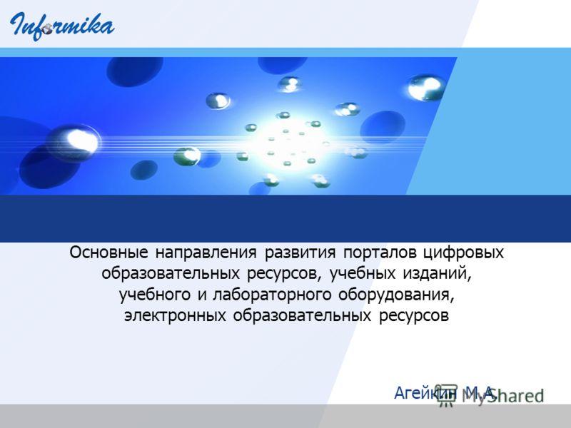 Основные направления развития порталов цифровых образовательных ресурсов, учебных изданий, учебного и лабораторного оборудования, электронных образовательных ресурсов Агейкин М.А.
