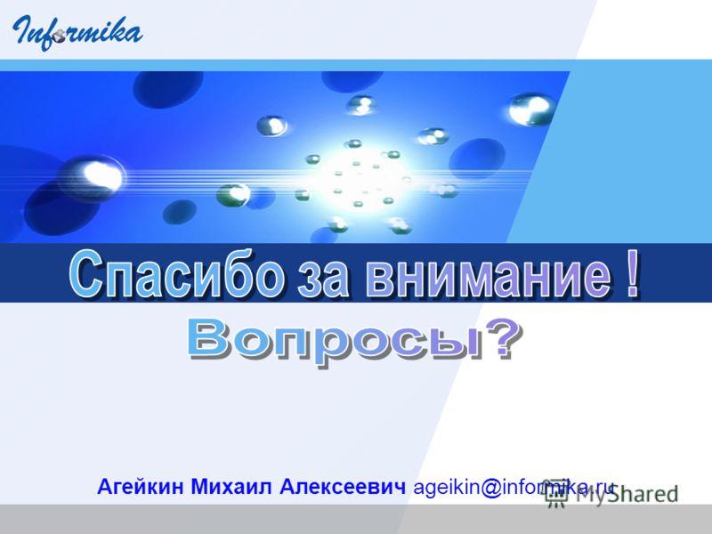 Агейкин Михаил Алексеевич ageikin@informika.ru