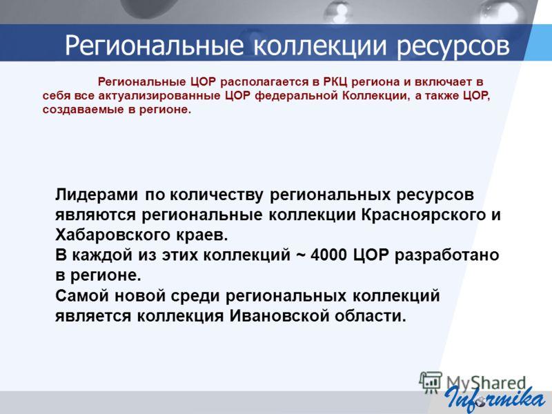 Региональные ЦОР располагается в РКЦ региона и включает в себя все актуализированные ЦОР федеральной Коллекции, а также ЦОР, создаваемые в регионе. Лидерами по количеству региональных ресурсов являются региональные коллекции Красноярского и Хабаровск