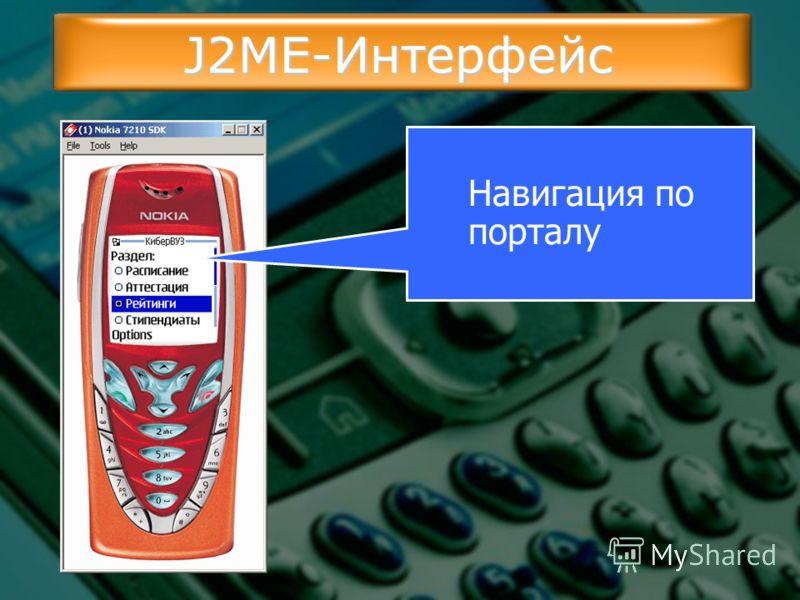 J2ME-Интерфейс Навигация по порталу