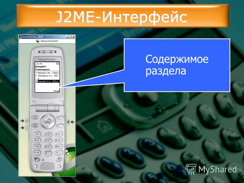 J2ME-Интерфейс Содержимое раздела