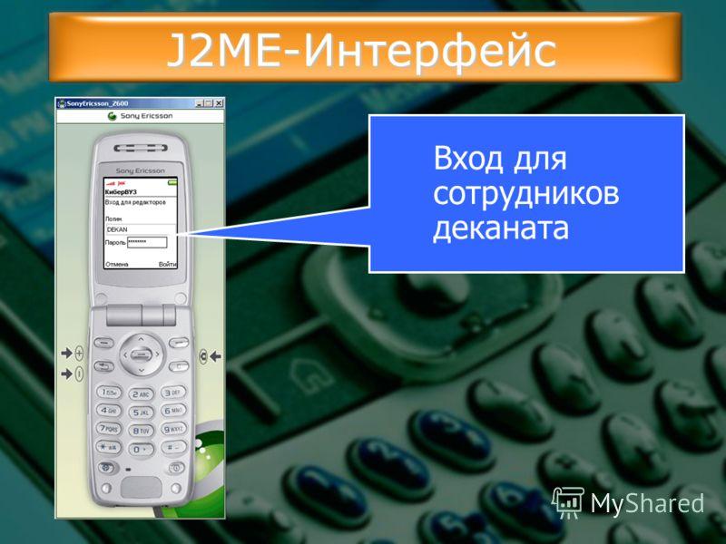 J2ME-Интерфейс Вход для сотрудников деканата
