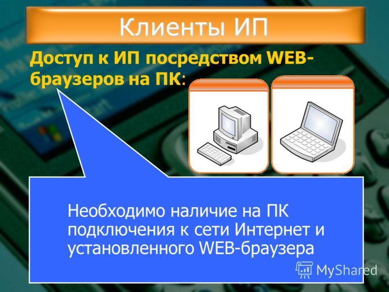 Клиенты ИП Доступ к ИП посредством WEB- браузеров на ПК: Необходимо наличие на ПК подключения к сети Интернет и установленного WEB-браузера