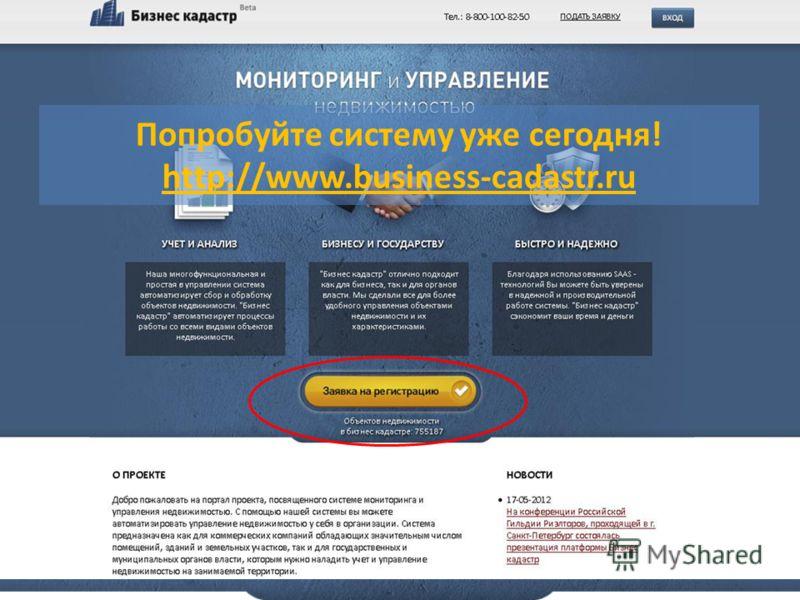 http://www.business-cadastr.ru Попробуйте систему уже сегодня! http://www.business-cadastr.ru