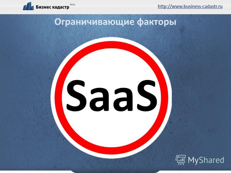 http://www.business-cadastr.ru Ограничивающие факторы SaaS